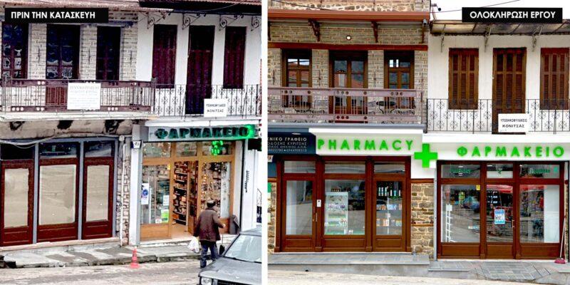 ανακαίνιση φαρμακείου κονιτσα