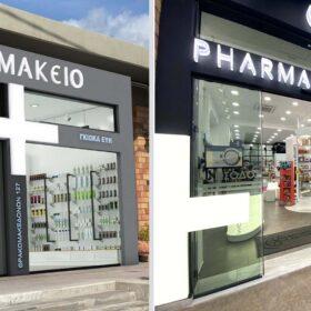 ανακαίνιση κατασκευή φαρμακείου θρακομακεδόνες